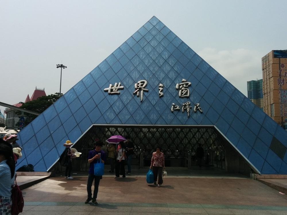 深圳世界之窗站出口