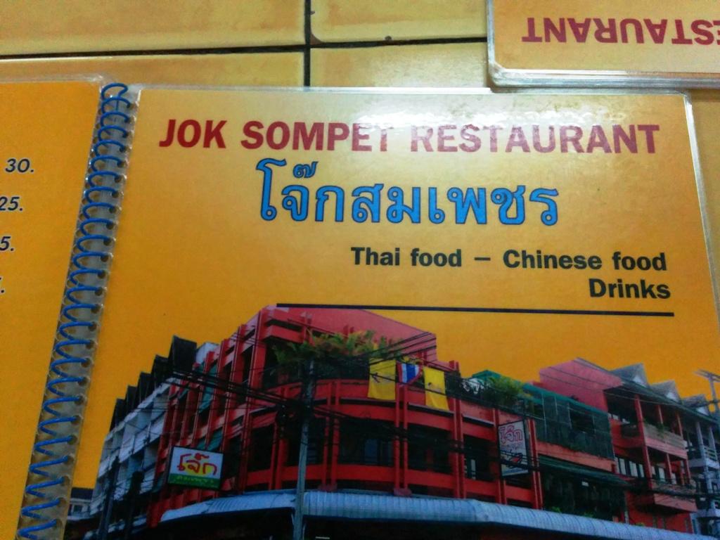 吃泰式粥的地方