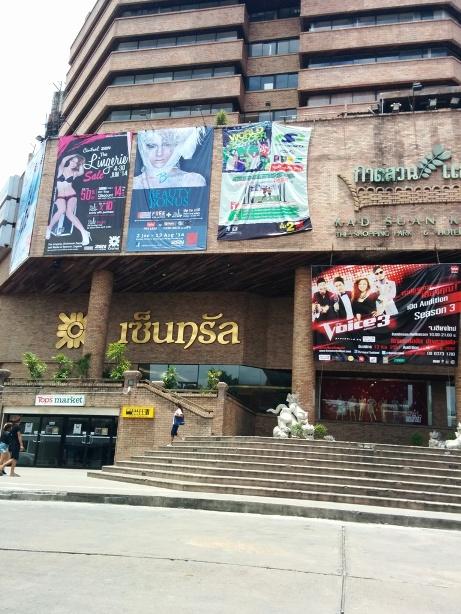 Kad_Suan_Kaew購物廣場