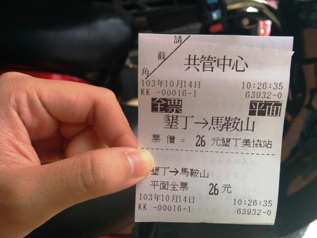 台灣馬鞍山