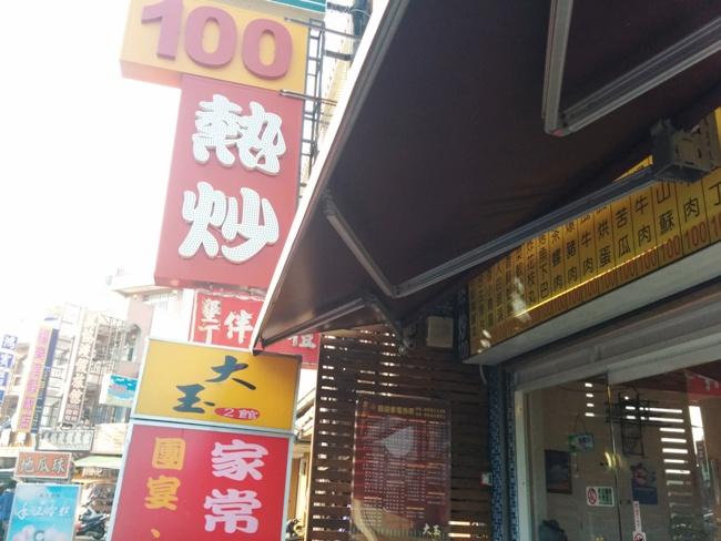 台灣100熱炒店