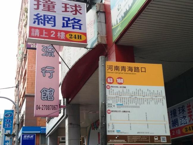 starbucks對面的台灣公車站