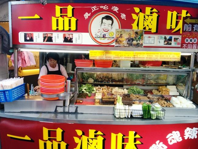 台灣人真的很愛吃滷味