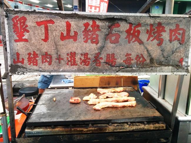 墾丁山豬肉