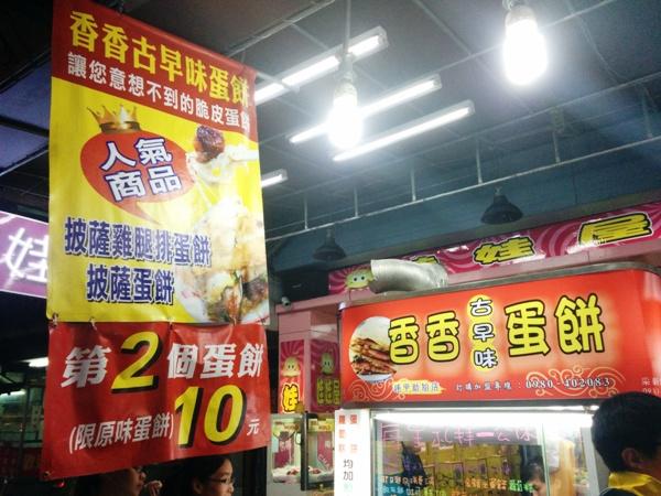 台灣人真的很愛吃蛋餅