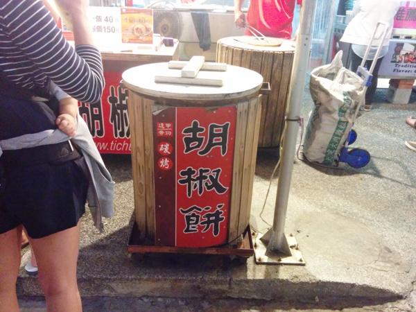 台灣馳名胡椒餅