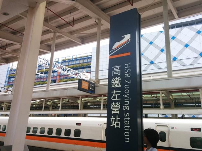 一小時便到台灣左營站