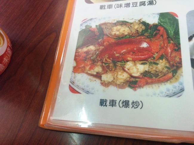 龍蝦在台灣叫戰車