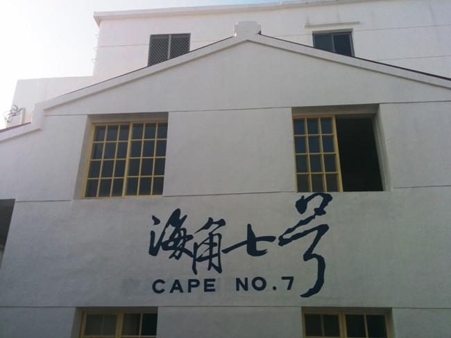 電影海角7號
