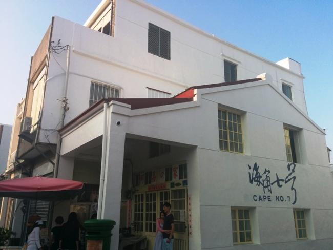 海角7號攝影的屋子