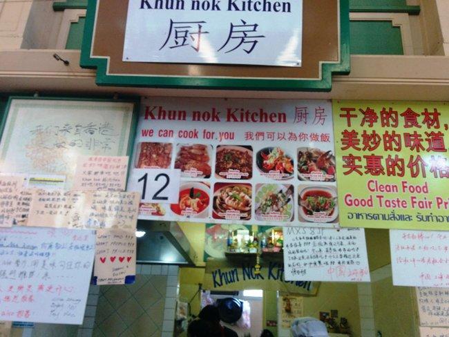 隨便選了家餐廳,加工費要900 Bhat,順便點了個炒飯吃。