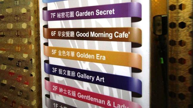 台北酒店每層不同主題