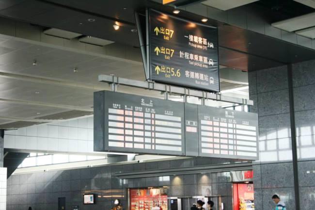 寬大的台灣高鐵車站