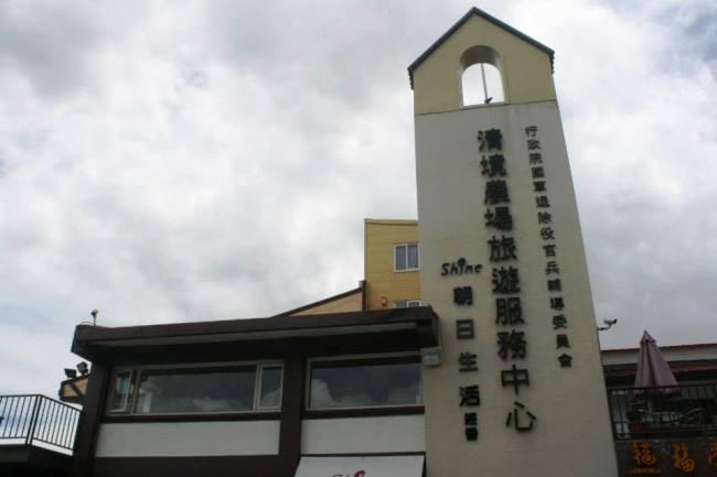 清境旅遊中心