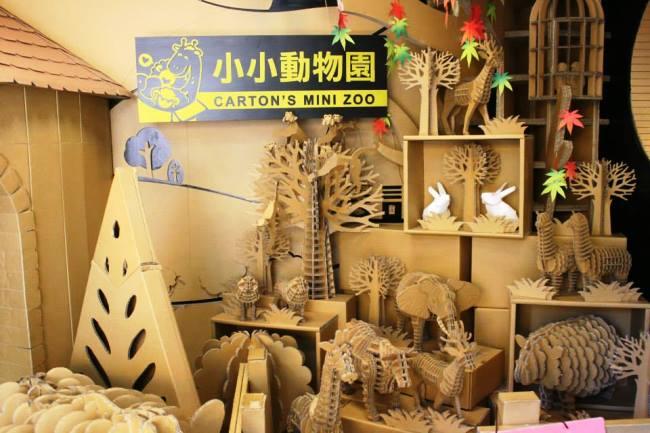 清境小小動物園