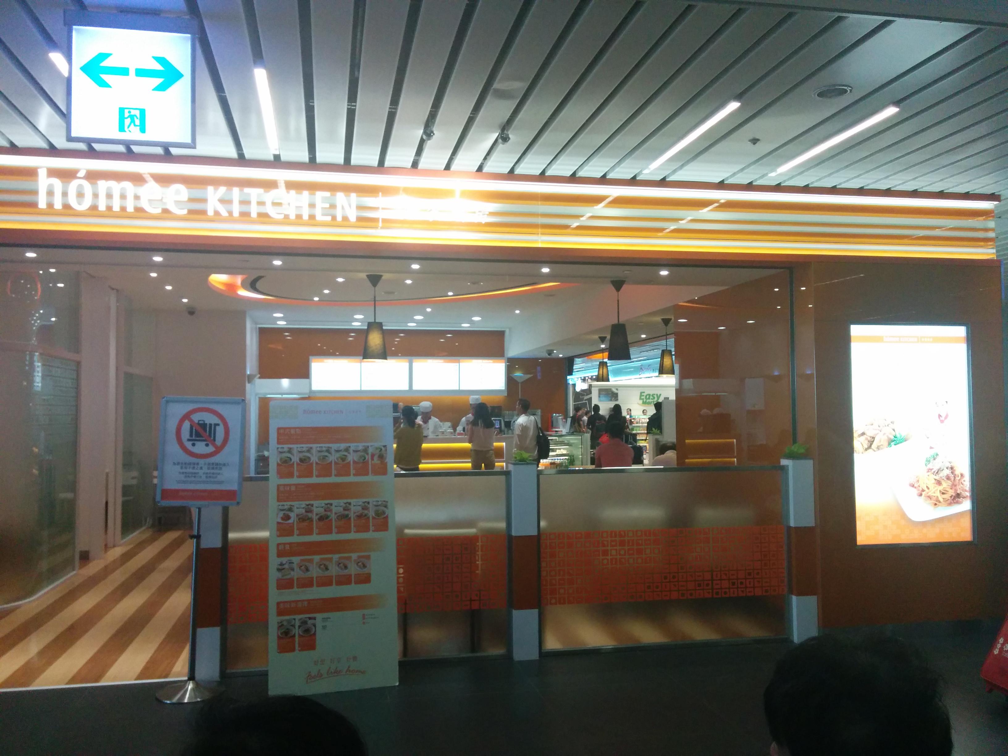 台中機場餐廳