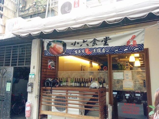 台北日本小店