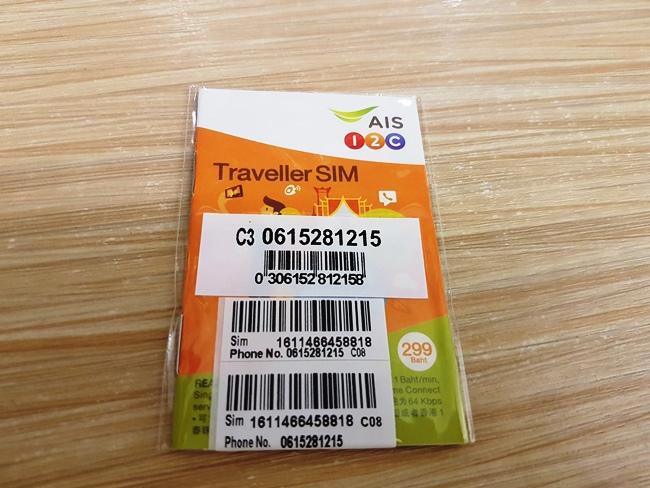 泰國3G卡