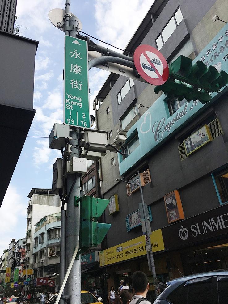 台北永康街2