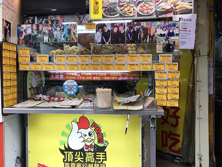 台北頂尖高手無骨夢幻鹹酥雞