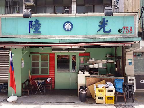 台北自由行陸光小館