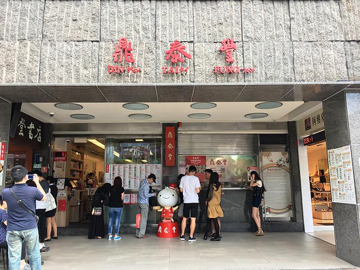 鼎泰豐創始店