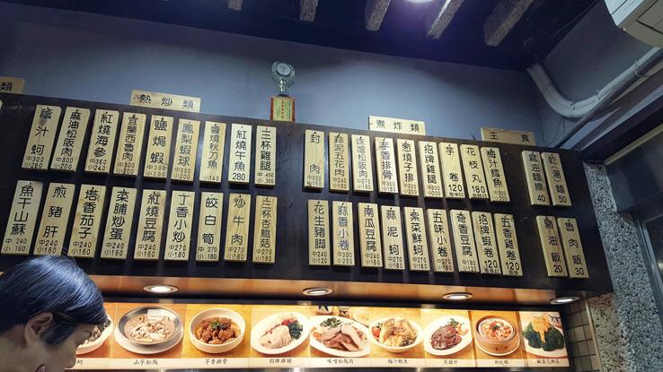 台灣地道菜單