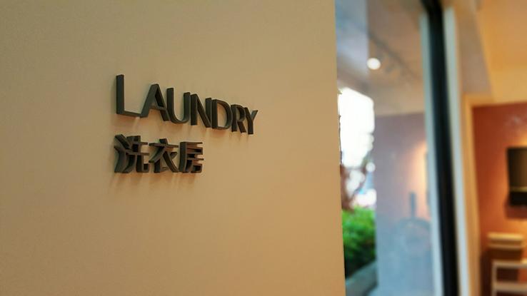 免費自助洗衣空間給