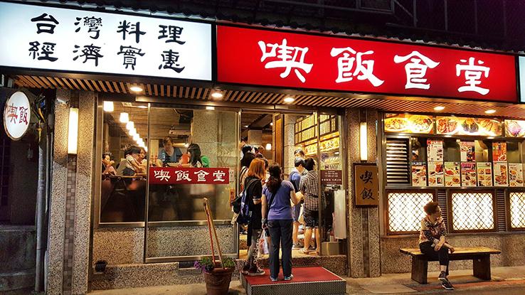 台北喫飯食堂