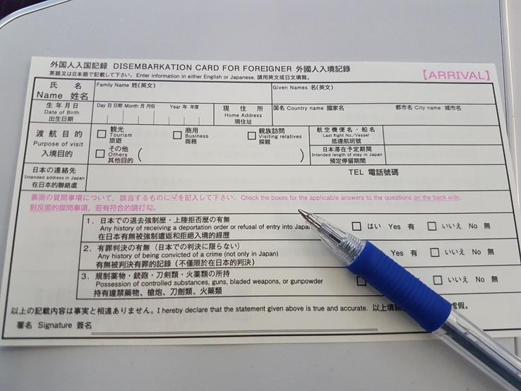 入境申請表