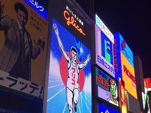 大阪自由行完結