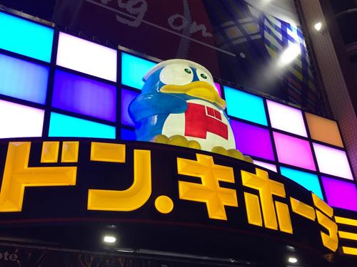 大阪購物之旅