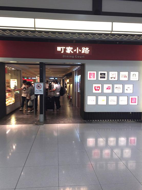 大阪機場美食街
