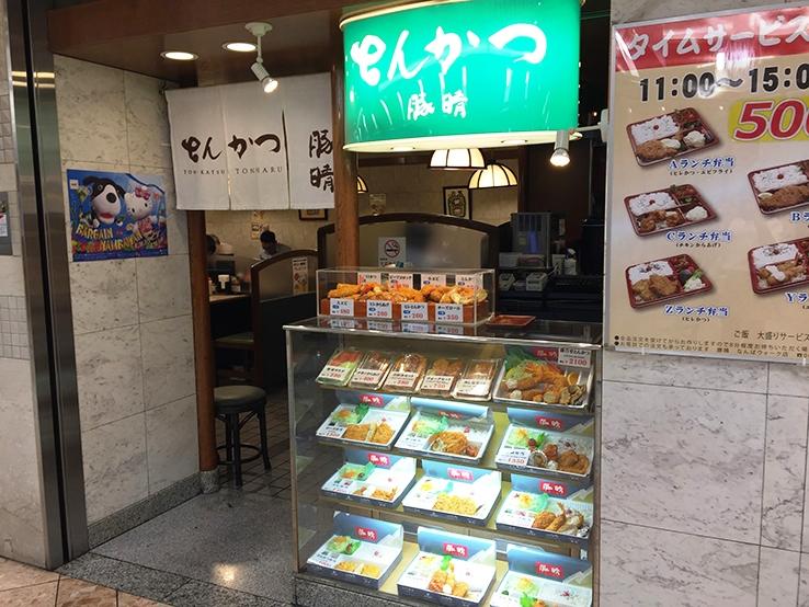 豚晴炸物店