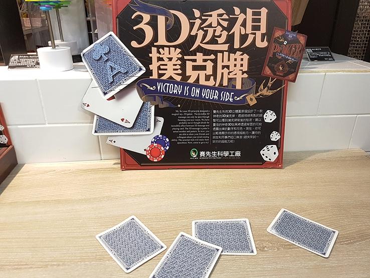 3D透視撲克牌
