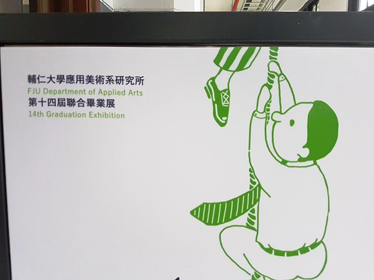 台灣大學的展覽