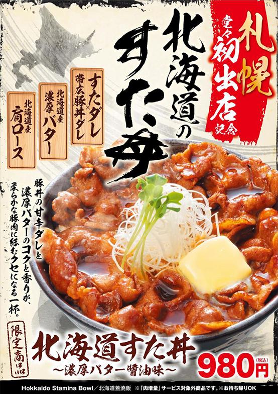 燒肉丼飯店