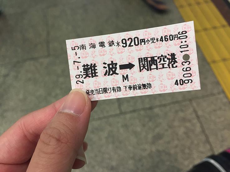 直抵大阪機場