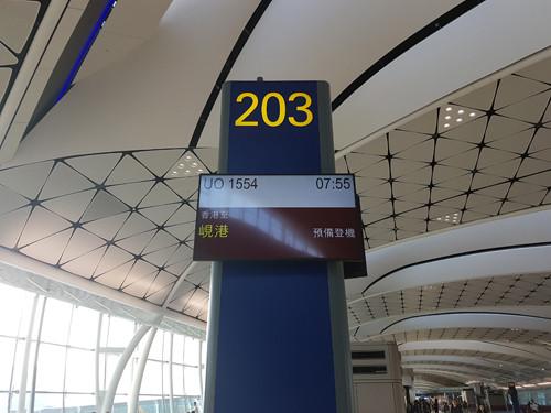 峴港出發事前準備