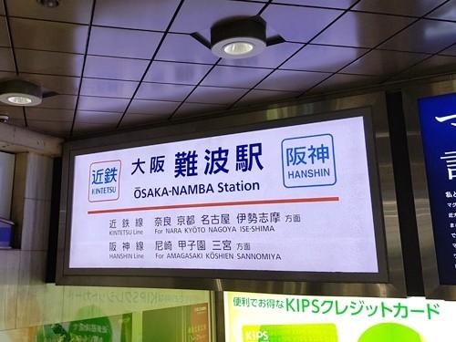 大阪奈良交通