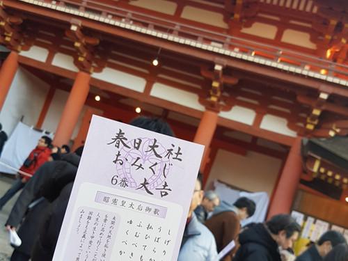 春日大社-初詣