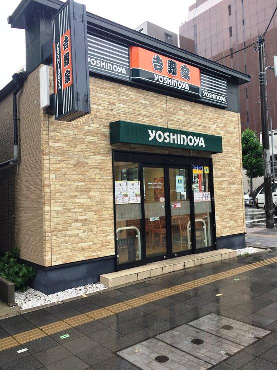日本吉野家