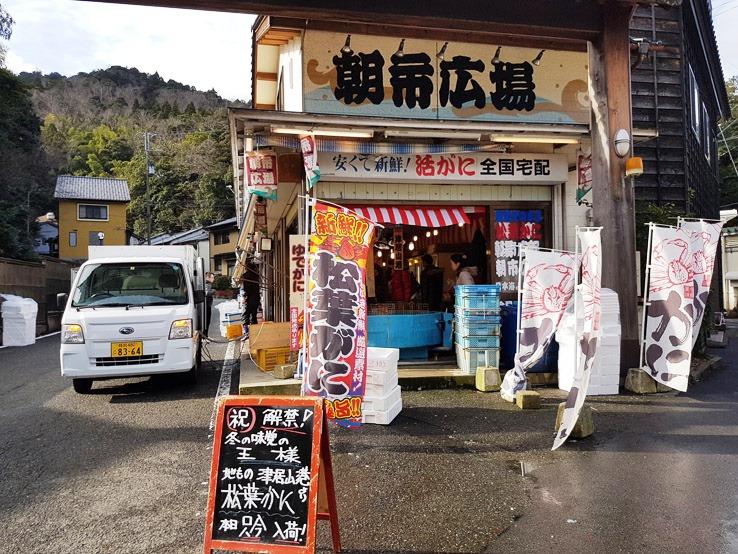 松葉蟹市場