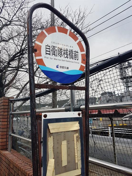 乘車回東舞鶴