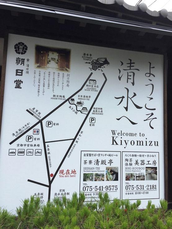 前往清水寺