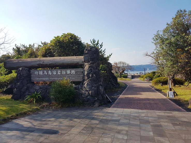 很快逛完遊客中心,還有很多時間便到外面的溶岩探勝路走走!
